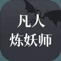凡人炼妖师无限金钱元宝破解版 v1.0.0