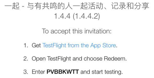 testflight兑换码