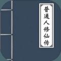 普通人修仙传0.4无限贡献资源破解版 v1.0