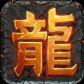 龙战单职业传奇手游官方版 v1.0