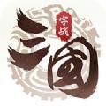 字戰三國遊戲官方版 v1.0.0
