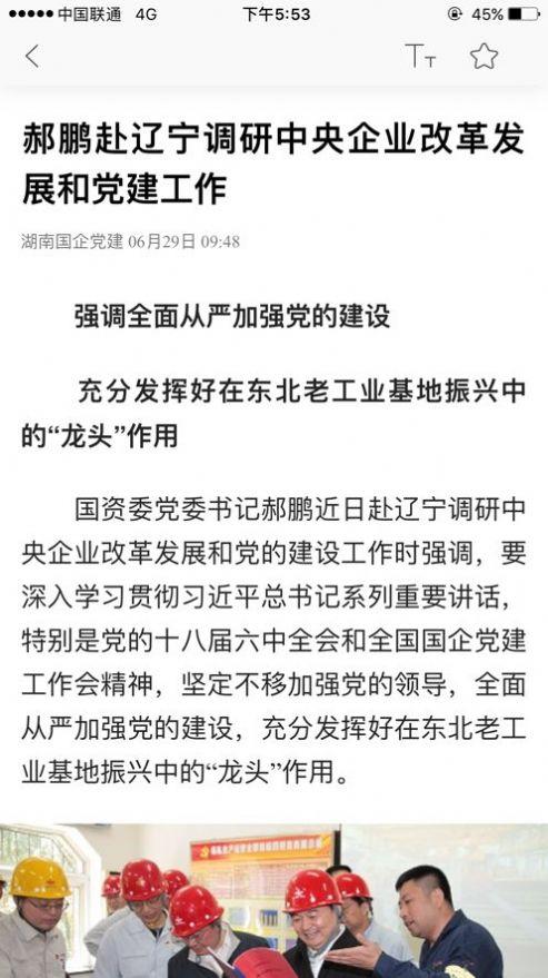 湖南国企党建登高app下载苹果版图1: