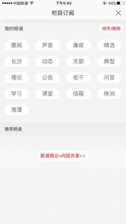 湖南国企党建登高app下载苹果版图2: