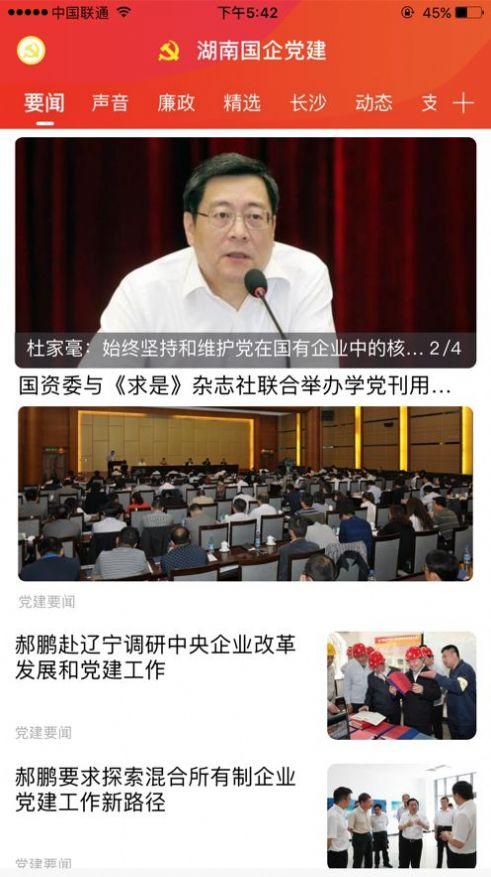 湖南国企党建登高app下载苹果版图3: