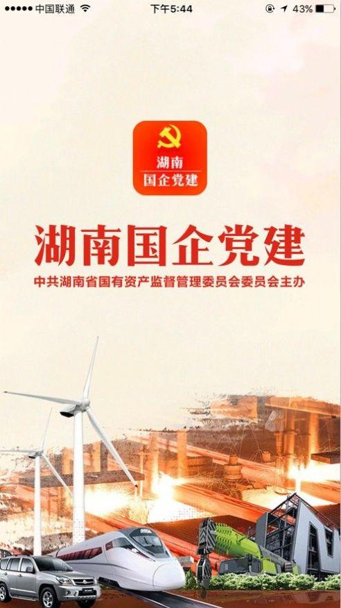 湖南国企党建登高app下载苹果版图片1