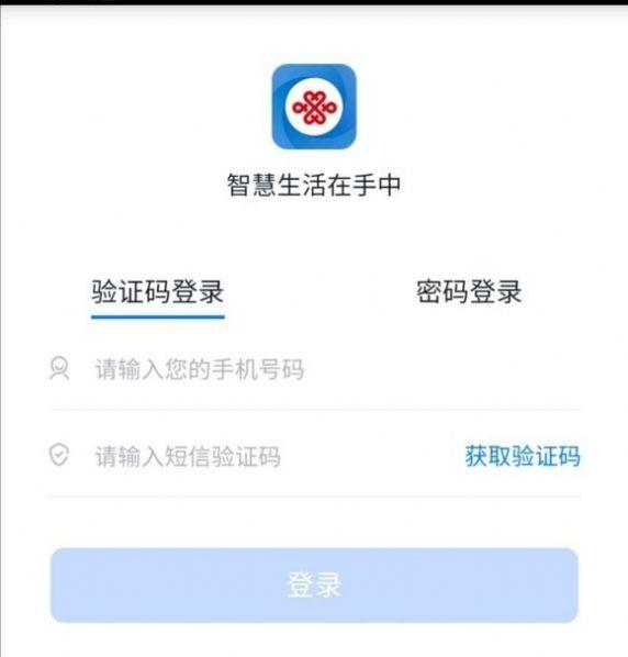 掌沃通app苹果版下载官网图1: