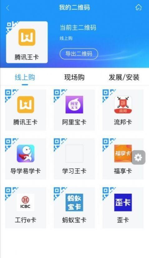 掌沃通app苹果版下载官网图3: