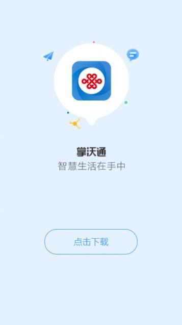 掌沃通app苹果版下载官网图片1
