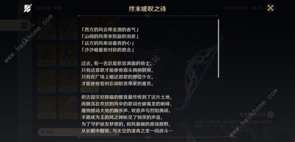游戏武器也有动人剧情? 盘点原神武器背后的故事[多图]图片4