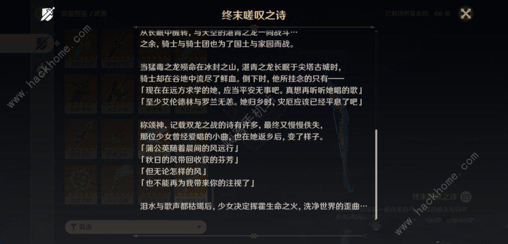游戏武器也有动人剧情? 盘点原神武器背后的故事[多图]图片5