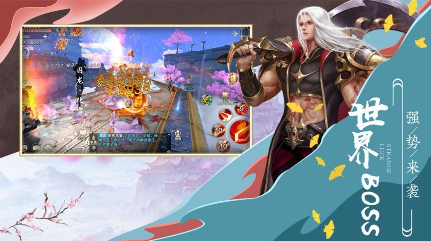 玄道剑仙手游官方安卓版图片1