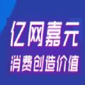 亿网嘉元交易所app官方下载 v2.0