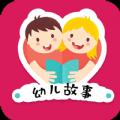 幼儿故事大全软件app安卓版下载 v1.0.0