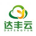 达丰云app安卓官网版下载 v1.5.1