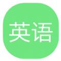 墨水英语app官方平台下载 v1.0