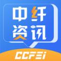 中纤资讯app官方版最新下载 v1.0.0