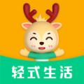 轻式生活网app官方版免费下载