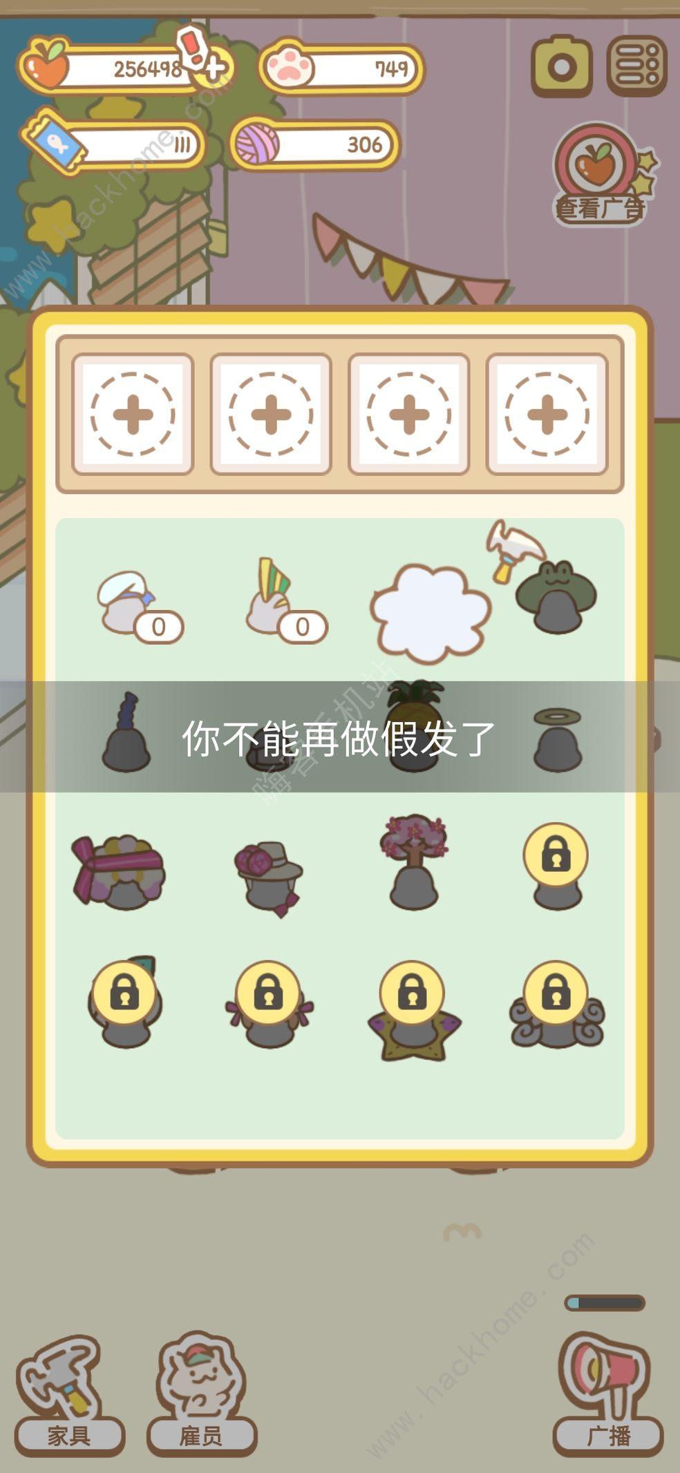 猫猫水疗馆店铺评级怎么提升 店铺等级提升技巧[多图]图片2