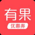 有果优惠券app安卓免费软件 v1.0.1