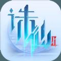 完美世界诛仙2正版手游官网 v1.0