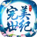 完美世纪手游官网安卓版 v1.0.3