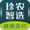 珍农智选app手机版 v2.2.7