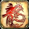 龙威战神手游官方最新版 v1.0