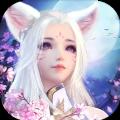 三生三世小狐仙手游官方最新版 v1.1.9