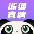 熊猫直聘app安卓版下载 v1.0.1