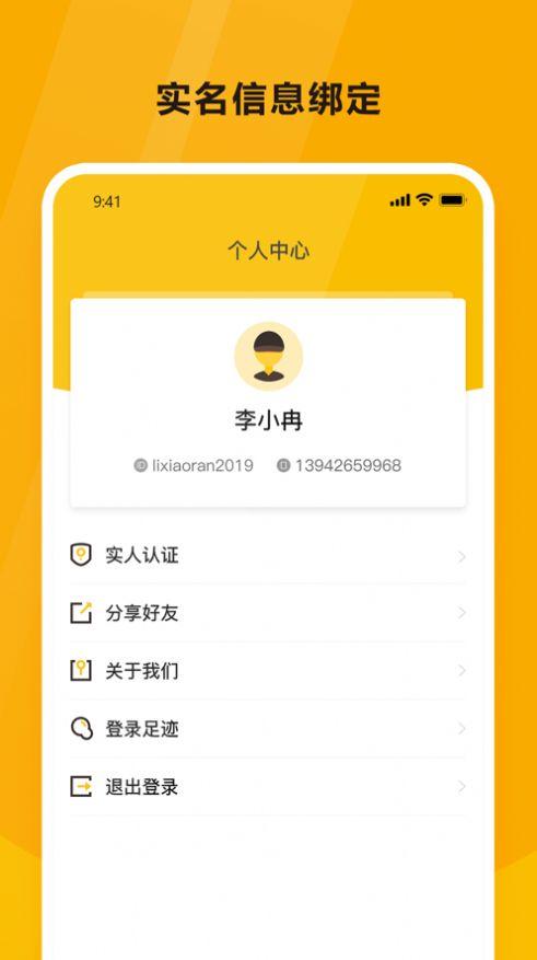 韵达魔盒app下载苹果版客户端图1: