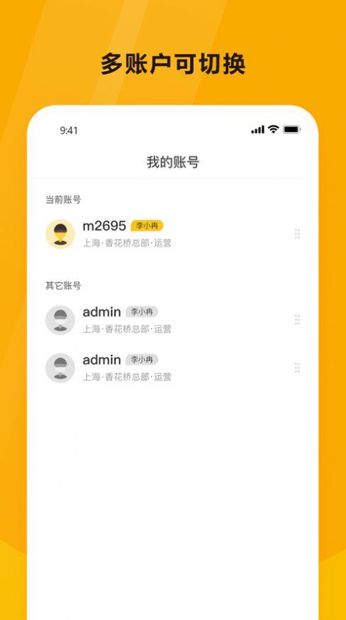 韵达魔盒app下载苹果版客户端图2: