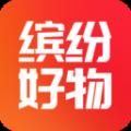缤纷好物软件app安卓版下载 v1.0