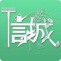 信城田园app官方平台下载 v1.2.9