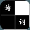 诗词华容道游戏安卓版 v1.0