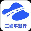 三峡平湖行app官方版下载 v1.0.0