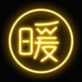 暖聊交友软件app官网下载 v2.0.1