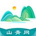 山青网app免费手机版 v1.0