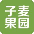 子麦果园app最新手机版下载 v1.4