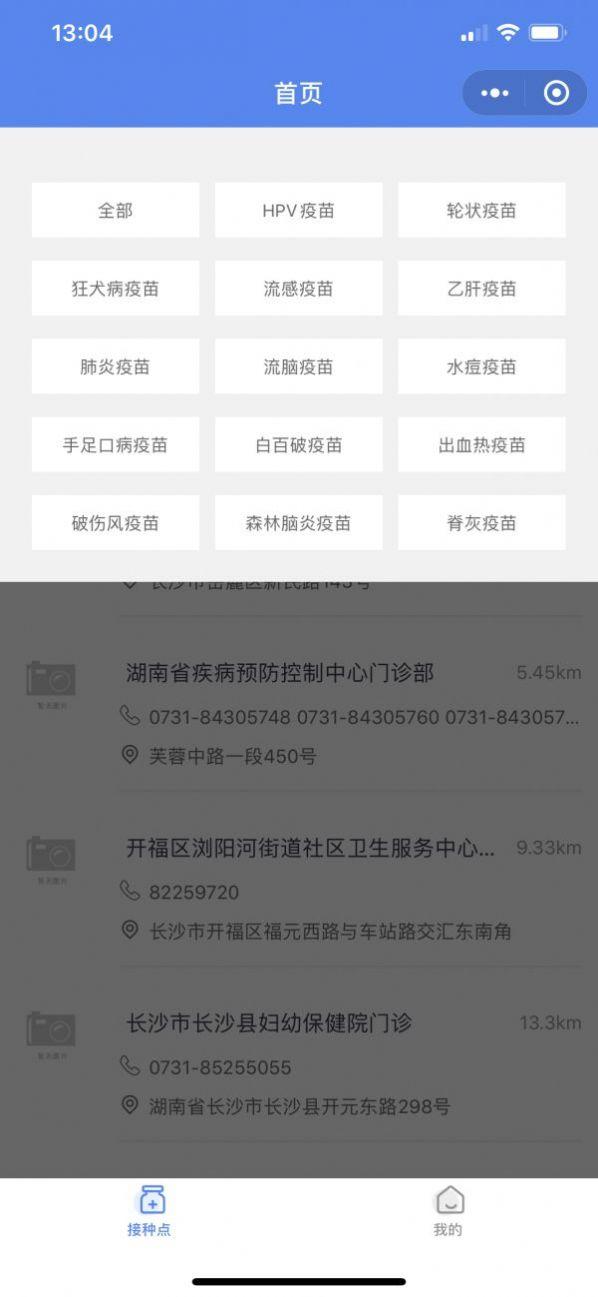知苗易约app官方下载苹果预约图1: