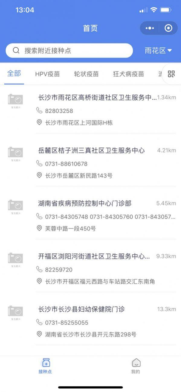 知苗易约app官方下载苹果预约图3: