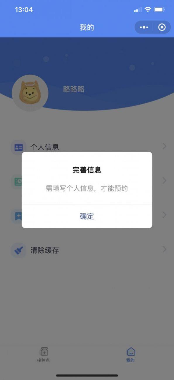知苗易约app官方下载苹果预约图片1