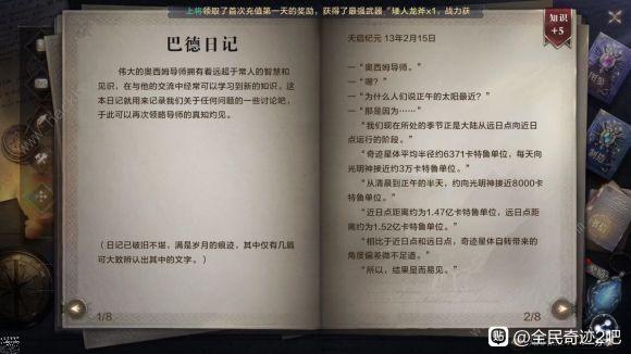 全民奇迹2书信怎么得 巴德日记书信位置获取详解[多图]图片1