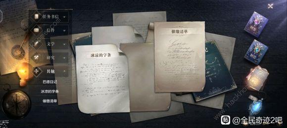 全民奇迹2书信怎么得 巴德日记书信位置获取详解[多图]图片2