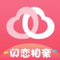 闪恋相亲平台app手机版 v1.0