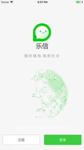 乐信app下载苹果ios版软件官网图2: