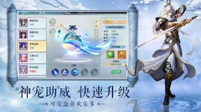 九州风华传手游官方安卓版图1: