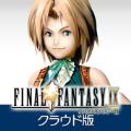 最终幻想9云游戏版中文版游戏下载 v1.2.2