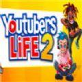 油管主播的生活2破解版订阅无限人 v1.0