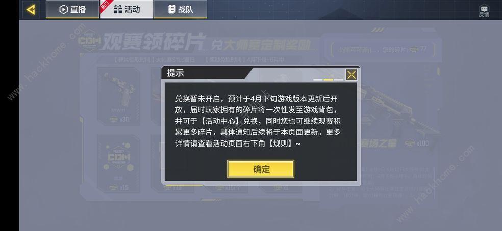使命召唤手游4.16更新:异变狂潮、硬派战术团竞、派据点争夺玩法上线[多图]图片3