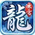 萬年冰雪傳奇打金手遊官網正式版 v5.2.1